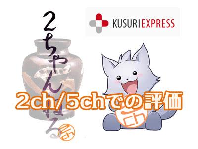 2ちゃんねる(2ch)/5ちゃんねる(5ch)の口コミ評判