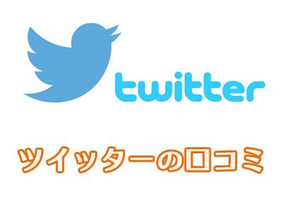 Twitterの口コミ評判